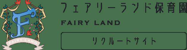 フェアリーランド保育園 FAIRY LAND リクルートサイト